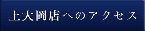 上大岡店へのアクセス